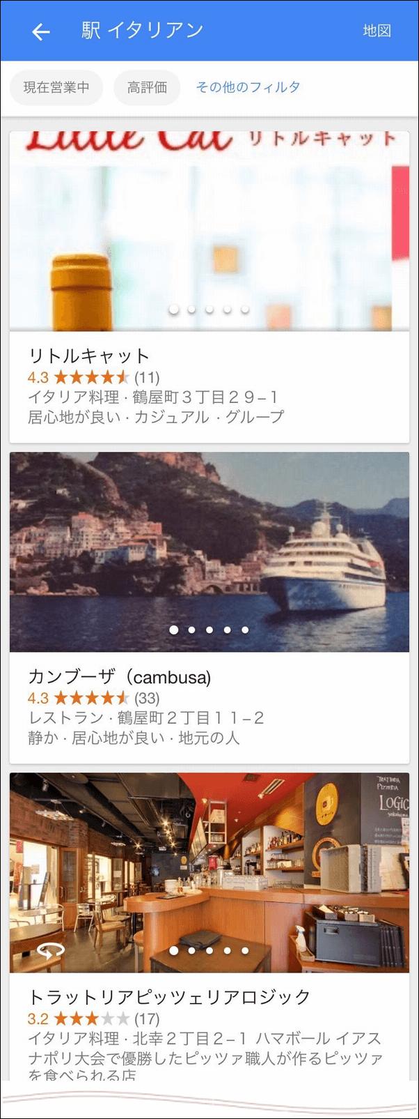 さらにたくさんの、横浜駅周辺のイタリアンのお店の情報が出てくる。