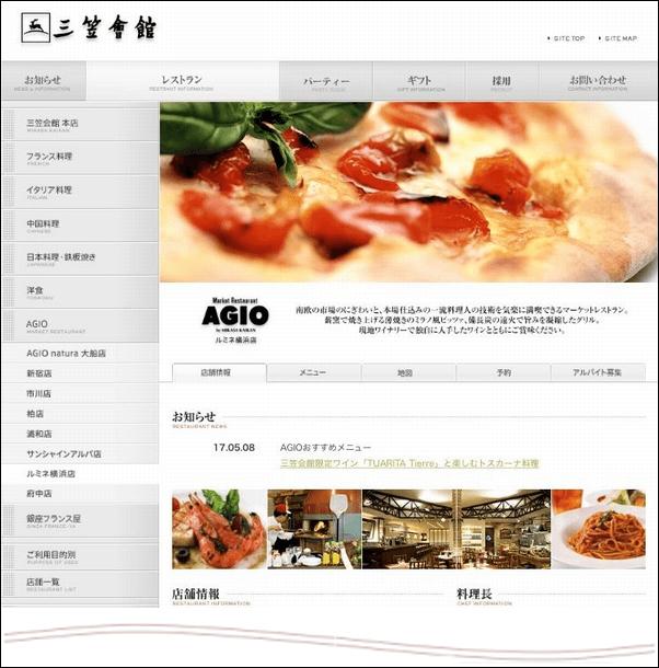 「ウェブサイト」を押すと、このお店のホームページに行く。