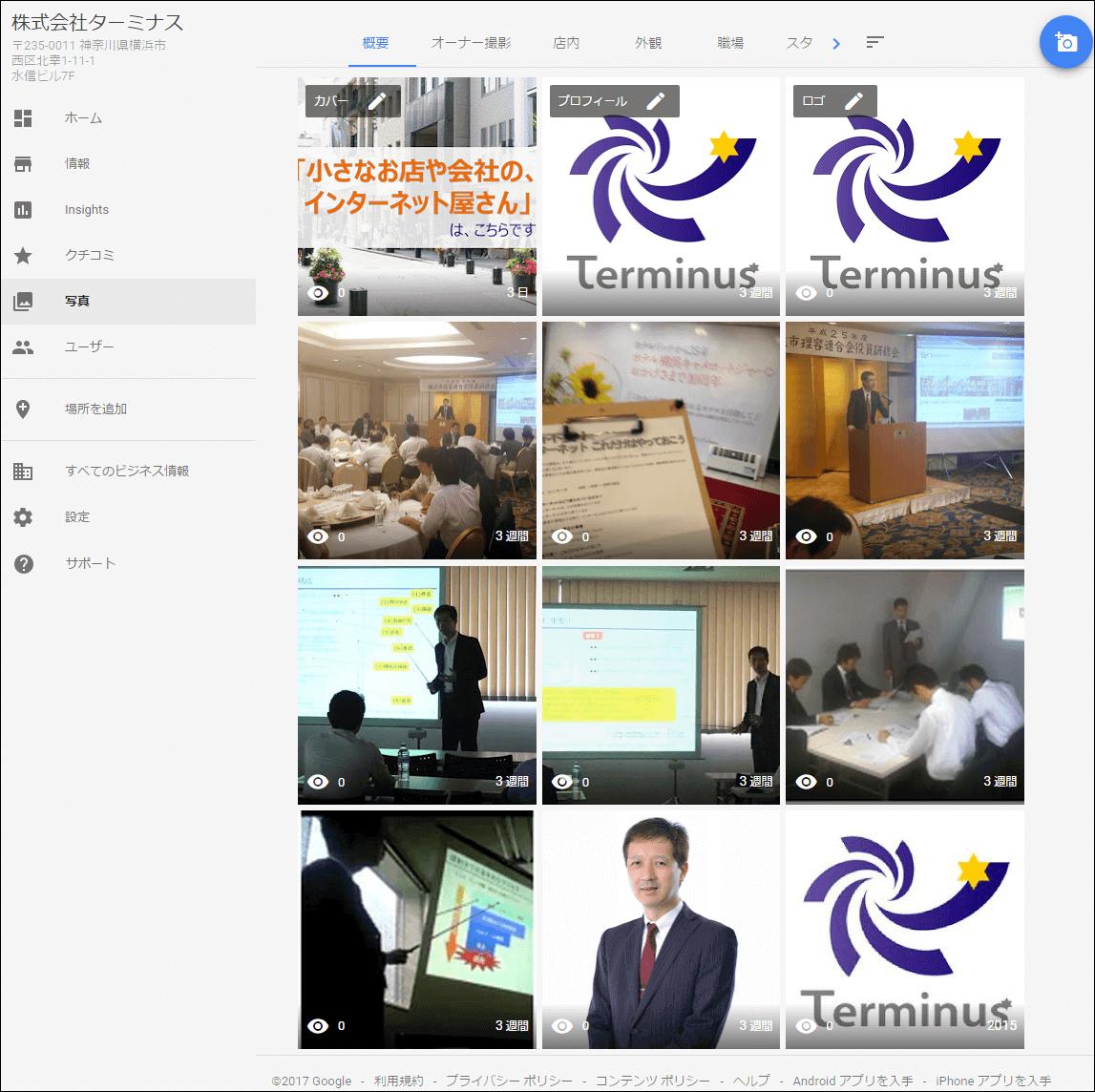 Googleマイビジネス管理画面2