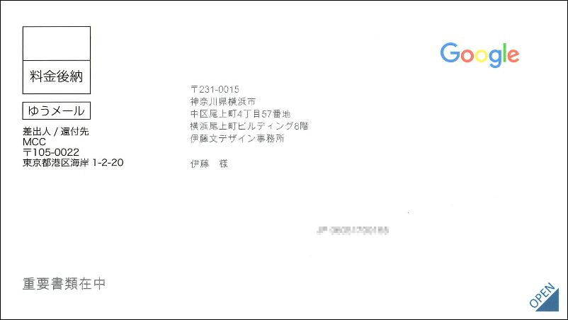 Googleマイビジネス-オーナー確認コード通知ハガキ(表面)