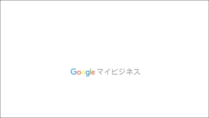 Googleマイビジネス-オーナー確認コード通知ハガキ(裏面)