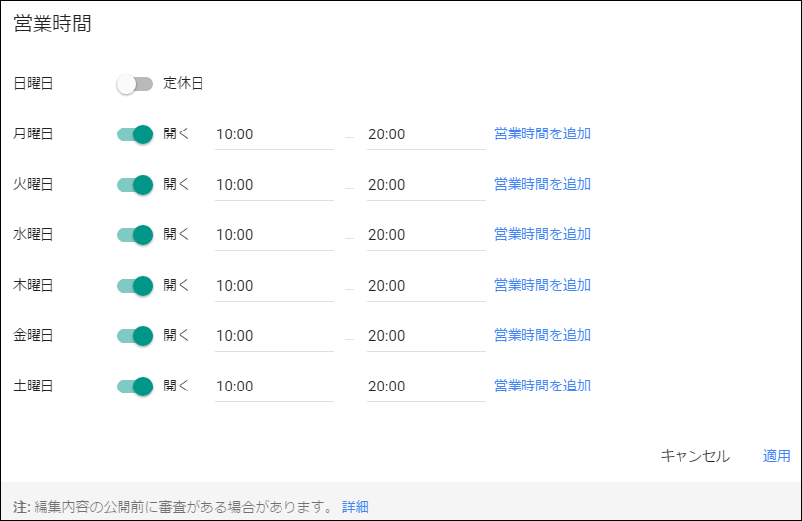 Googleマイビジネス-営業時間入力例1