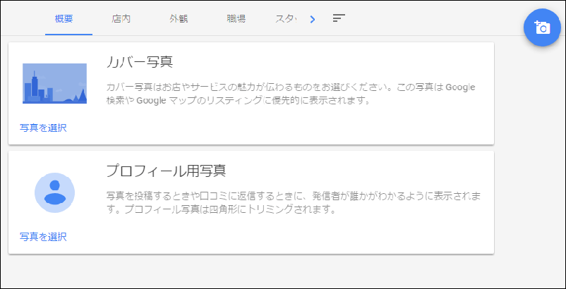 Googleマイビジネス-写真登録画面1