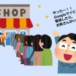 大公開! あなたのお店をこの世に存在させる、「Googleマイビジネス」登録方法(後編)
