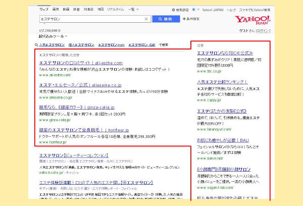 リスティング広告(検索結果での表示)