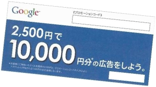 Google Adwords 広告費7500円クーポン
