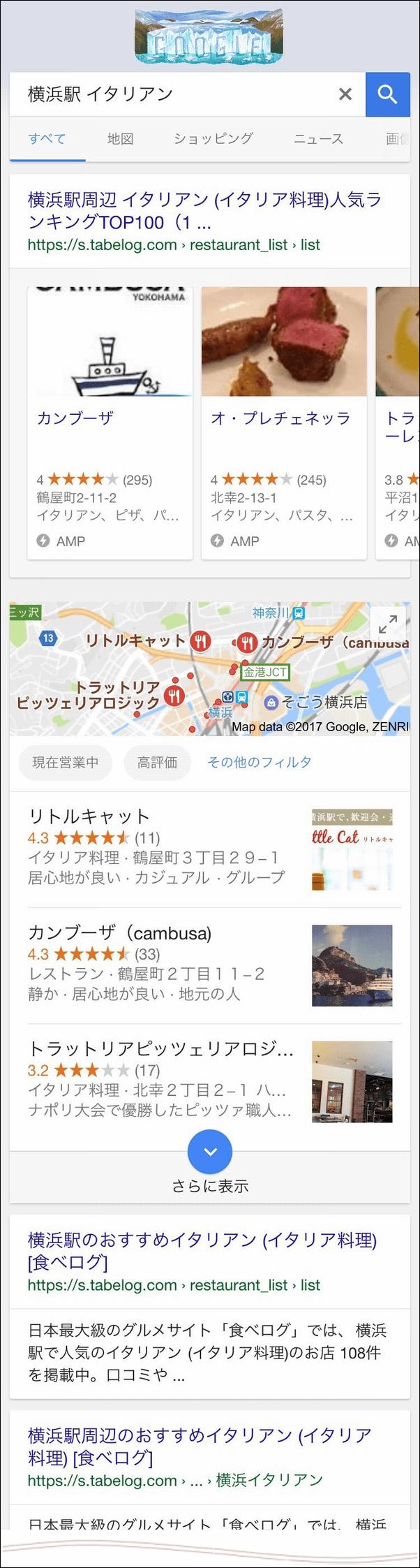 Googleで「横浜駅 イタリアン」と検索してみた結果