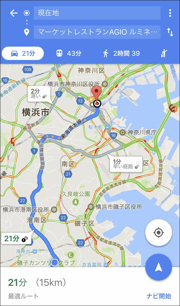 Googleマップアプリが立ち上がり、このお店への経路が表示される。
