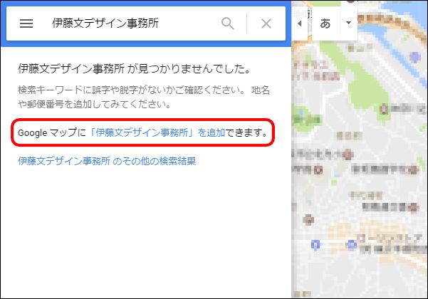 地図の画面に切り替わる。「Googleマップに●●』を追加できます。」の所を押す。