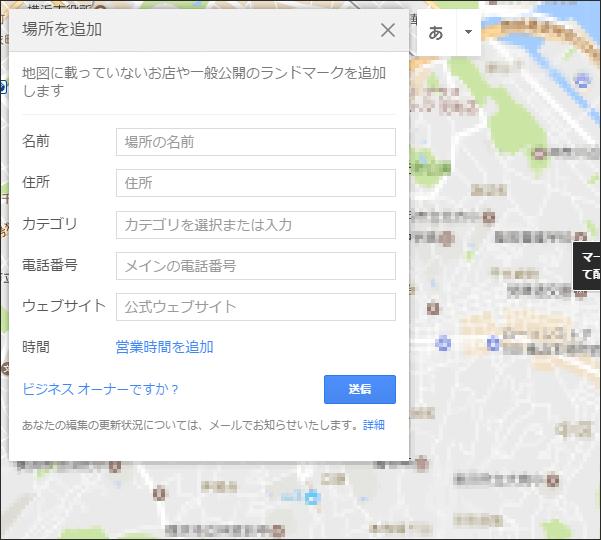なんか入力する画面になるが、これはGoogleマイビジネスの登録画面ではない。