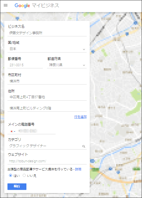 Googleマイビジネスの登録画面に、自分のお店の情報を入力する。