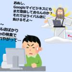 大公開! あなたのお店をこの世に存在させる、「Googleマイビジネス」登録方法(前編)