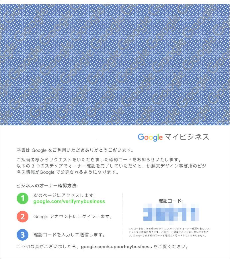 Googleマイビジネス-オーナー確認コード通知ハガキ(中面)