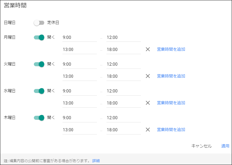 Googleマイビジネス-営業時間入力例2