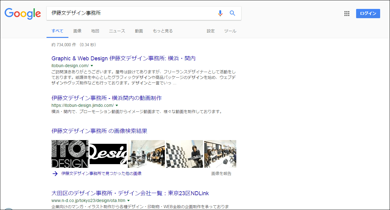 Googleマイビジネス登録前の検索結果画面