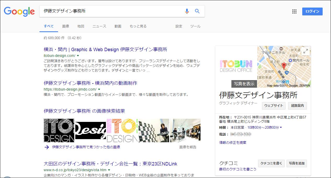 Googleマイビジネス登録後の検索結果画面