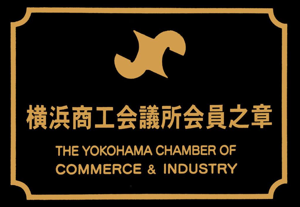 横浜商工会議所会員乃章